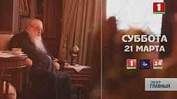Документальный фильм об экзархе из рода Вахромеевых смотрите в день рождения почетного митрополита - 21 марта