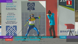 Раубичи принимают чемпионат Европы по биатлону Раўбічы прымаюць чэмпіянат Еўропы па біятлоне