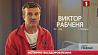 41-летний Виктор Рабченя пролежал под аппаратом ИВЛ рекордные 39 суток. Истории выздоровления от COVID-19 41-гадовы Віктар Рабчэня праляжаў пад апаратам ШВЛ рэкордныя 39 сутак. Гісторыі папраўкі пасля COVID-19