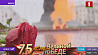 К масштабной акции в преддверии 75-летия Дня Великой Победы  присоединились представители творческих учебных заведений и артисты Сёння да маштабнай акцыі напярэдадні 75-годдзя Дня Вялікай Перамогі  далучыліся прадстаўнікі творчых навучальных устаноў і артысты
