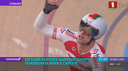 Евгений Королек выиграл золото чемпионата мира в скретче