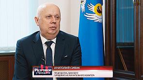 """Разговор у Президента"". Мэр Минска Анатолий Сивак"