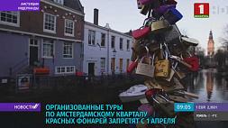 Организованные туры по амстердамскому кварталу красных фонарей запретят с 1 апреля Арганізаваныя туры па амстэрдамскім квартале чырвоных ліхтароў забароняць з 1 красавіка