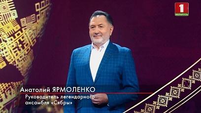 Белорусы создают историю своей страны, вписывая в нее самые важные страницы