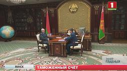 Обеспечить бюджет поступлениями, усилить безопасность  -  основные задачи белорусской таможни  Забяспечыць бюджэт паступленнямі, узмацніць бяспеку і развіваць эканамічныя сувязі -  асноўныя задачы беларускай мытні