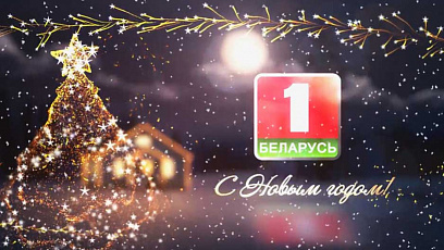 """""""Беларусь 1"""" приглашает встречать зимние праздники вместе"""