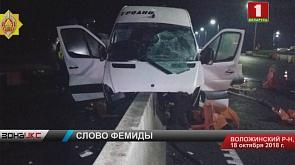 Суд огласил приговор водителю маршрутки за смертельную аварию на Гродненской трассе