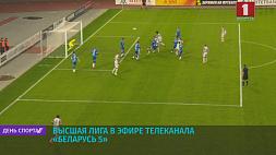 Второй тур чемпионата Беларуси по футболу в Высшей лиге стартует в Бресте и Жодино