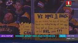 Драфт НХЛ-2020 перенесен Драфт НХЛ-2020 перанесены NHL-2020 draft postponed