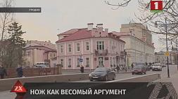 СК возбудил уголовное дело по факту убийства в Гродно