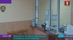 Попытка ограбления банка в Гомельском районе Спроба рабавання банка ў Гомельскім раёне