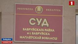 Сегодня в Бобруйске вынесут приговор по делу об убийстве двух девушек Сёння ў Бабруйску вынесуць прысуд па справе аб забойстве дзвюх  дзяўчат