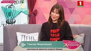 Креативный директор модного бренда Таисия Мироненко