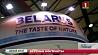 Беларусь приняла участие в продуктовой выставке в Азии - СИАЛ 2019 Беларусь прыняла ўдзел у прадуктовай выставе ў Азіі - СІАЛ 2019