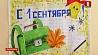 Материальную помощь к новому учебному году в Минске получат более 25,5 тысячи многодетных семей Матэрыяльную дапамогу да новага навучальнага года ў Мінску атрымаюць больш чым 25,5 тысячы шматдзетных сем'яў