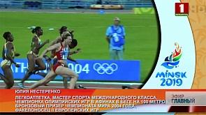 Юлия Нестеренко - лёгкоатлетка, мастер спорта международного класса