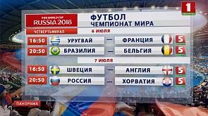 Определились все четвертьфиналисты чемпионата мира по футболу Вызначыліся ўсе чвэрцьфіналісты чэмпіянату свету па футболе