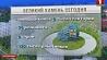 """Масштабный белорусско-китайский проект  """"Великий камень"""" отмечает важную дату  Маштабны беларуска-кітайскі праект  """"Вялікі камень"""" адзначае важную дату"""