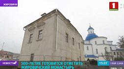 Масштабные торжества пройдут в Жировичах с 18 по 20 мая. Сегодня состоялось заседание оргкомитета