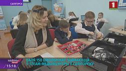Около 150 школьников занимаются в STEАM-медиацентре в Солигорске Каля 150 школьнікаў займаюцца ў STEАM-медыяцэнтры ў Салігорску