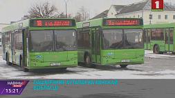 Автопарки Минской области приобретут более 90 новых автобусов  МАЗ Аўтапаркі Мінскай вобласці набудуць больш за 90 новых аўтобусаў  МАЗ