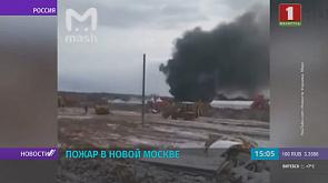 Пожар в деревне Бабенки в Новой Москве