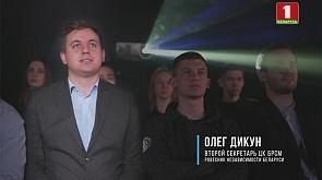 Олег Дикун - второй секретарь ЦК БРСМ