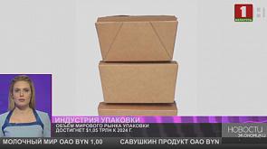 Глобальный рынок упаковки превысит триллион долларов