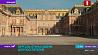 Версаль открыл двери для посетителей