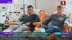 За последние 5 лет число доноров крови в Беларуси выросло более чем на 15 тысяч За апошнія пяць гадоў колькасць донараў крыві ў Беларусі вырасла больш як на 15 тысяч