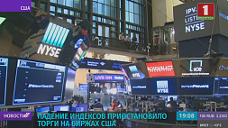 Падение индексов приостановило торги на биржах США Падзенне індэксаў прыпыніла таргі на біржах ЗША