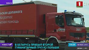Сообща против вируса! В Беларусь прибыла вторая партия гуманитарного груза из Польши