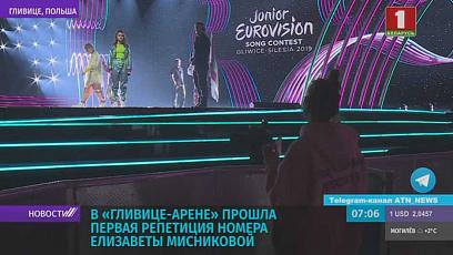 """В """"Гливице-Арене"""" прошла первая репетиция номера Елизаветы Мисниковой"""