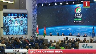 Белорусская столица на этой неделе была мировым космическим центром