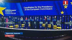 В Брюсселе прошли дебаты с участием  шести главных кандидатов на пост главы Еврокомиссии У Бруселі прайшлі дэбаты з удзелам  шасці галоўных кандыдатаў на пасаду кіраўніка Еўракамісіі